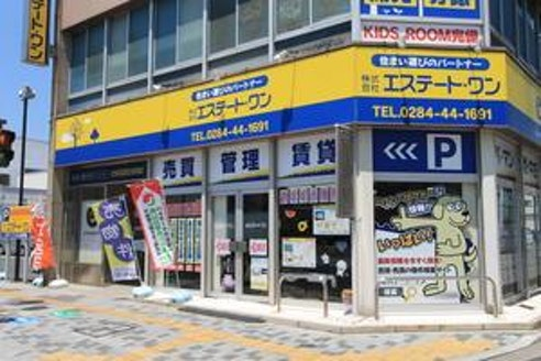 株式会社 エステート・ワン 栃木県 足利市 店舗外観