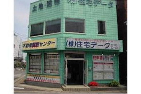 株式会社 住宅データ 栃木県 小山市 店舗外観