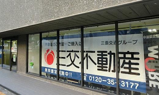 三交不動産株式会社 金山営業所 愛知県 名古屋市中区 店舗外観