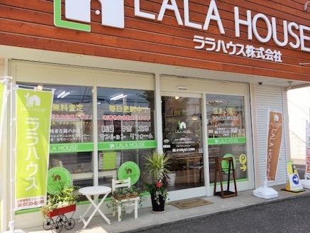 ララハウス株式会社 群馬県 太田市 店舗外観