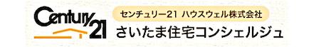 ハウスウェル株式会社 埼玉県 さいたま市大宮区 会社ロゴ