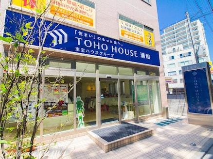 株式会社東宝ハウス浦和 埼玉県 さいたま市浦和区 店舗外観
