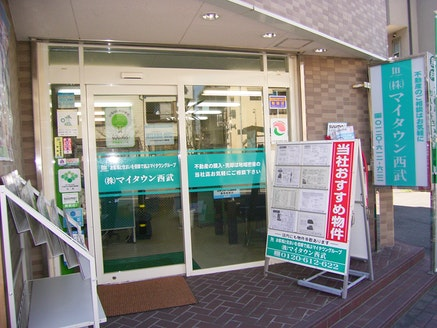 株式会社マイタウン西武 埼玉県 新座市 店舗外観