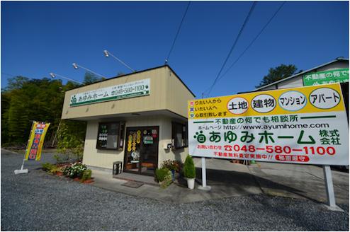 あゆみホーム株式会社 埼玉県 大里郡寄居町 店舗外観