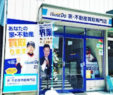 株式会社プリスティンホームジャパン 埼玉県 さいたま市南区 店舗外観