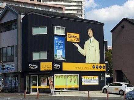有限会社ハウスフィット 千葉県 千葉市緑区 店舗外観