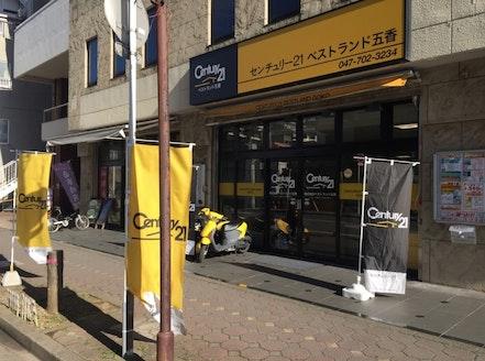 株式会社ベストランド五香 千葉県 松戸市 店舗外観