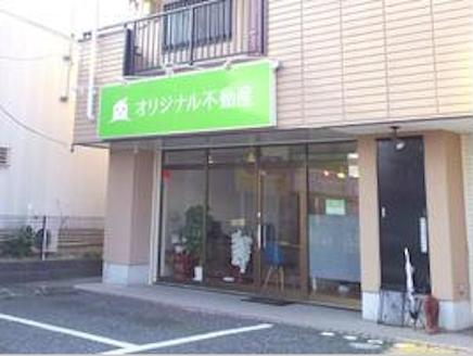 オリジナル不動産株式会社 千葉県 木更津市 店舗外観